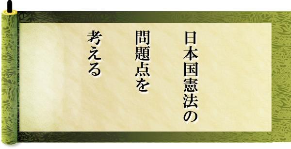 日本国憲法の問題点を考える