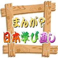 日本学び直し