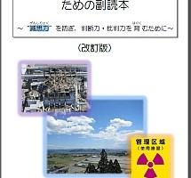 放射線と被ばくの問題を考えるための副読本